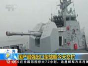 Trung Quốc giao 1 tàu hộ vệ cho Algeria, 2 máy bay Y-12 cho Djibouti