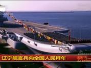 """Trung Quốc """"đấu"""" tàu sân bay với các siêu cường thế nào?"""