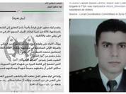 """""""Timur"""" công bố danh sách các chiến binh khủng bố IS thiệt mạng ở Aleppo"""