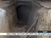 Video: Mạng lưới đường hầm của lực lượng Hồi giáo cực đoan ở Đông Ghouta