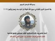 Lực lượng Diều hâu sa mạc tiêu diệt một thủ lĩnh Hồi giáo cực đoan