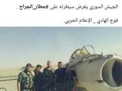 """""""Hổ Syria"""" đập tan IS, chiếm sân bay quân sự đông Aleppo"""