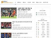Hàn Quốc: Hệ thống phần mềm robot tường thuật Giải Ngoại hạng Anh