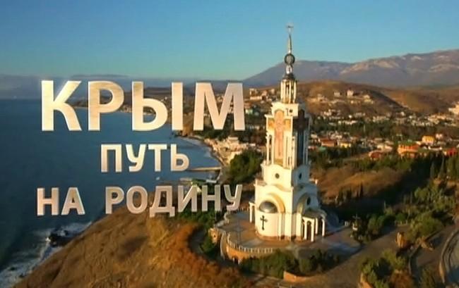 Crimea, đường về Tổ quốc, phim tài liệu của Andrei Kondrashov