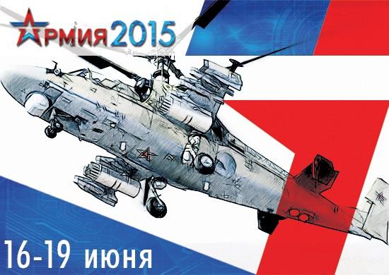 """Hội thao quân sự mở rộng """"Quân đội-2015"""" Nga"""